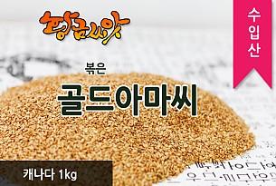 볶은골드아마씨 1kg