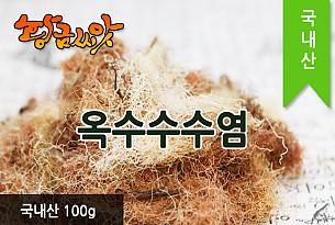 옥수수수염