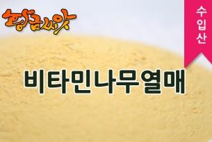 비타민나무열매추출분말 300g